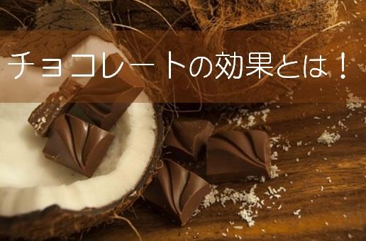 チョコレート,効果,ダイエット