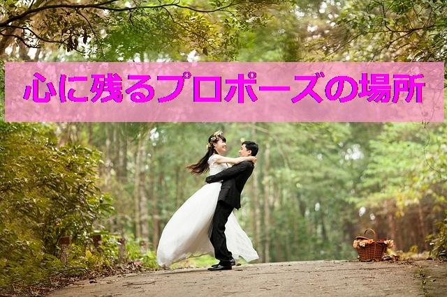 プロポーズの場所