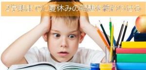 2学期までに夏休みの宿題