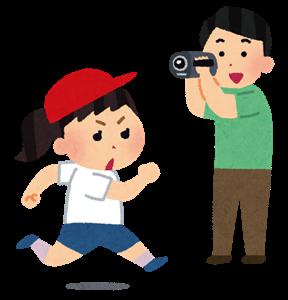運動会ビデオ撮影