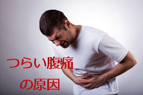 腹痛の原因と対策
