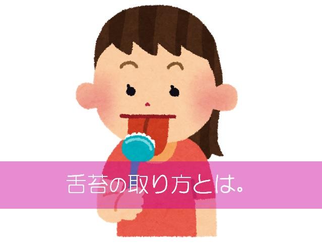 舌苔の取り方