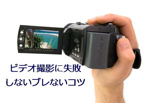 ビデオ撮影のコツ