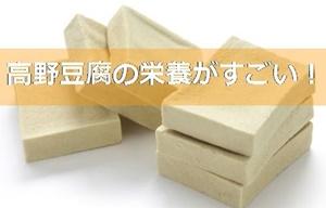 高野豆腐 栄養