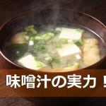 味噌汁の栄養・効果・l効能