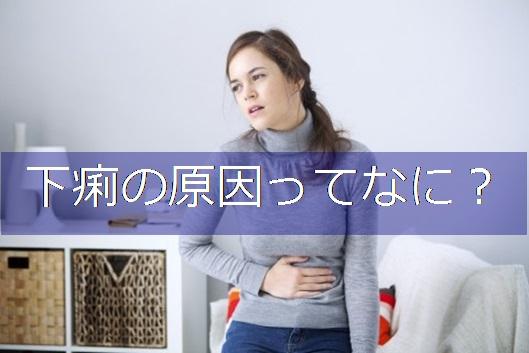 下痢の原因