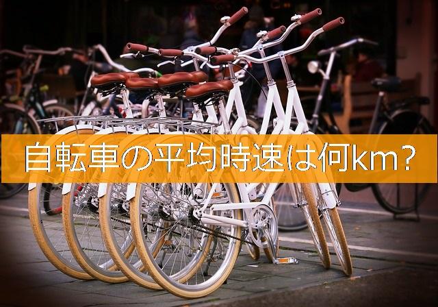 自転車の速度(平均時速)