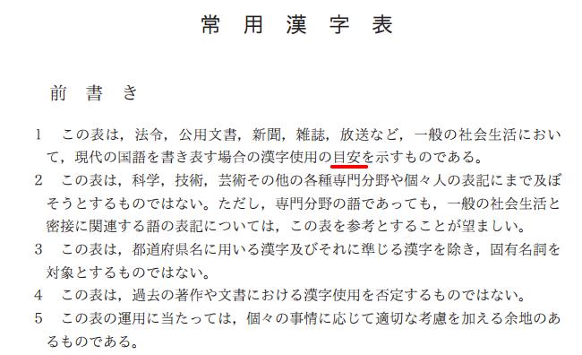 常用漢字表