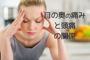 頭痛,目の奥の痛み