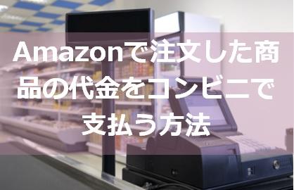 Amazonの商品コンビニでの支払い