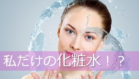 肌 綺麗 化粧水