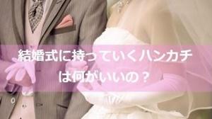 結婚式ハンカチ