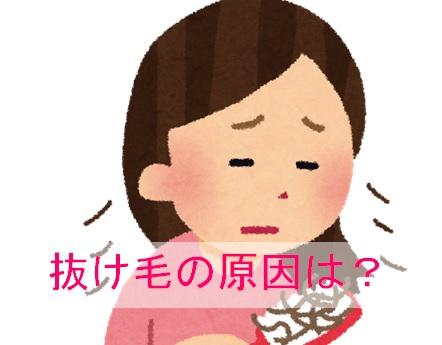 女性抜け毛の原因