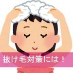 抜け毛の対策