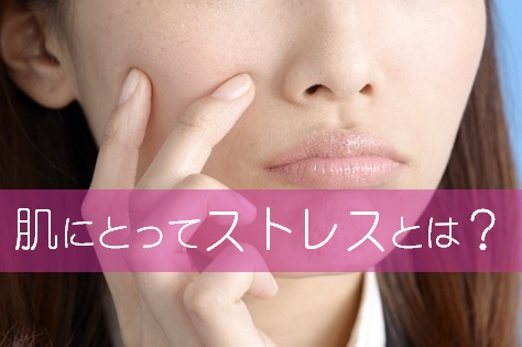 肌,ストレス,影響