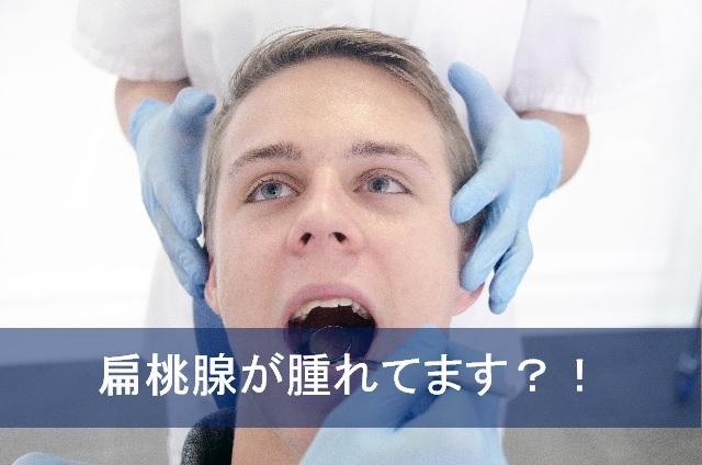 扁桃腺が腫れる