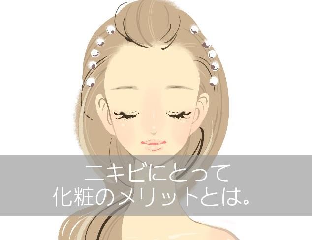 化粧,ニキビ